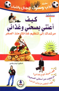 A series of literature and behavior; How do I take care of my health and diet; Your Guide to organize your diet since childhood
