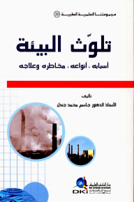Pollution of the environment (its causes, types, risks and treatment) (Medical Scientific Group -20-)