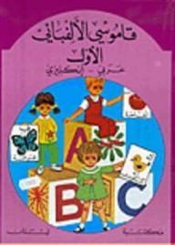Dictionaries, catalogs: alphabetical lexical first, Arabic - English