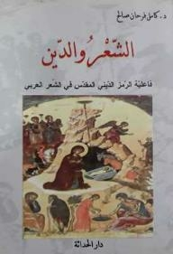 Poetry and religion: the effectiveness of the sacred religious symbol in Arabic poetry