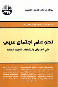 Arab meeting about science: sociology and current problems of Arab