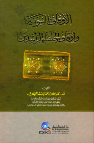 Endowments of the Prophet and endowments Caliphs (a series of books in the Islamic Waqf 1-4)