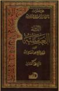 Abbasid State (Islamic lectures Nations history)