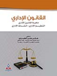 Administrative law (the nature of the law, administrative regulation, administrative activity)
