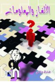 Puzzles and information