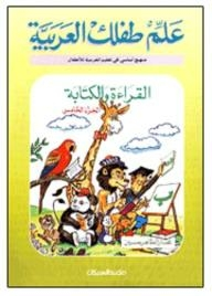 Teach your child Arabic: Reading and Writing # 5