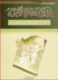Rehab rights message; Explanation & quot; message Rights & quot; Of Imam Zine El Abidine 1/7