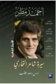 Ahmad Matar biography of the poet suicide (poetic works)