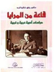 Hall of Mirrors: Arab and Western literary studies