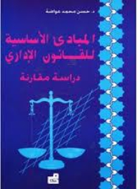 The basic principles of administrative law