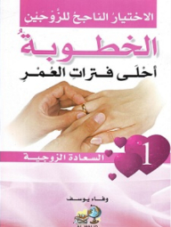 The successful selection of the couple & quot; courtship sweeter periods of life & quot; (Marital happiness series)