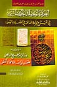 Detailed methods of Anas in the opening of the reading light in prayer Basmalah followed by means of weighting Murtada