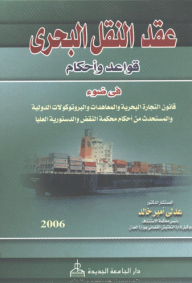 Shipping contract - the rules and provisions of the