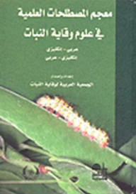 A glossary of scientific terms in Science and Plant Protection (Arabic-English / English-Arabic)