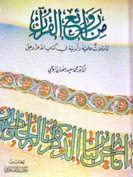 Masterpieces from the Quran