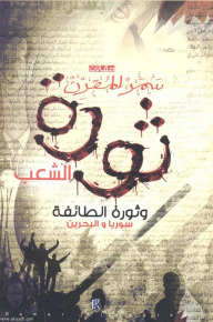 People's revolution and the revolution community (Syria and Bahrain)