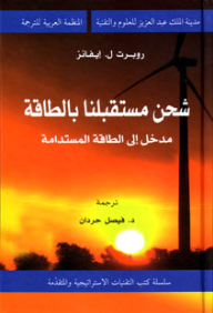 Shipping Our Future Energy: Introduction to Sustainable Energy (wrote a series of strategic and advanced technologies)
