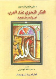 Thought grammar when Arab origins and methods