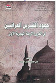 Iraqi commentators efforts in the first four centuries Hijra