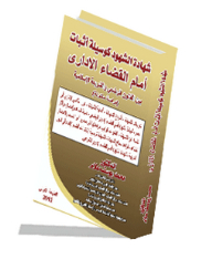Witness testimony as evidence in administrative law between the judiciary and the positive law of the Islamic & quot; comparative study & quot;
