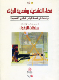 Forming space and poetic visions (studies in the story of Elias Farkouh short)