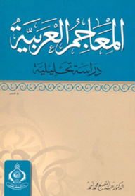 Dictionaries Arabic - An Analytical Study