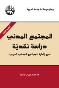 Civil Society: A Critical Study (with an indication of the Arab) Civil Society