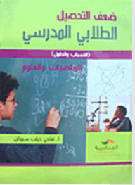 Weak school student achievement causes and solutions: Mathematics and Science