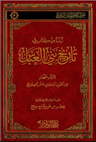 About the book in the history of Bani Abbas