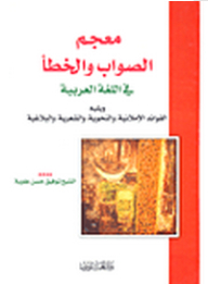 Glossary of right and wrong in the Arabic language, followed by the benefits of spelling and grammatical, poetic and rhetorical