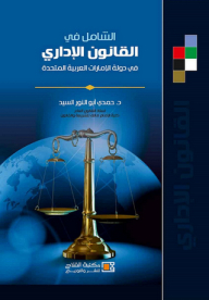 Comprehensive administrative law in the United Arab Emirates