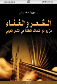 Poetry and singing: Masterpieces of poems sung in Arabic poetry