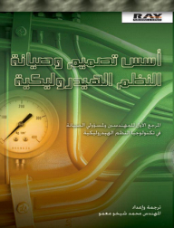 The foundations of the design and maintenance of hydraulic systems