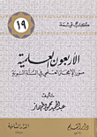 Scientific Fortieth, pictures of the scientific miracles in the Sunnah