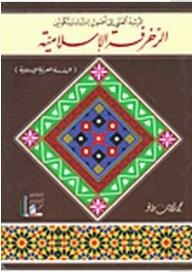 Technical Guide to the origins of the establishment and composition of Islamic decoration (Islamic Arab Engineering)