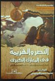 Victory and defeat in major battles - the military strategic thought in the attack and defense