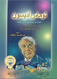 Thomas Edison: simple and amazing experiences (Nchatat- projects) for all ages scientific fun