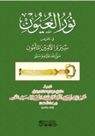 Nour eyes in summing up the biography of Secretary-safe Prophet Muhammad, peace be upon him