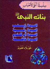 The most expensive series loved ones: Girls Prophet peace be upon him (Sayeda Zeinab - Ms. Fatima - Ms. paper - Ms. Umm Kulthum)