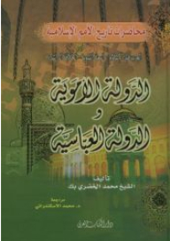 State of the Umayyad and the Abbasid State - Lectures History of Islamic Nations