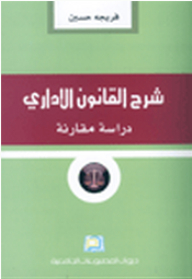 Explanation of administrative law; A comparative study