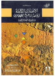 In religion, language and literature (the complete works of Rvaap Rafi Tahtawy # 5)