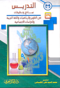 Teaching; Models and applications in science, mathematics, Arabic Language and Social Studies