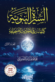 Biography of the Prophet as it came in the right conversations - Volume I