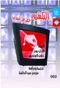 Television danger to democracy