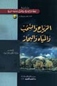 Wind, clouds, water and sea [5-6 part of the miracle of the Koran series]