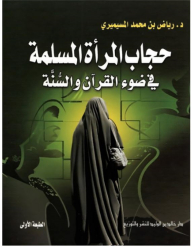 The veil of Muslim women in the light of the Quran and Sunnah
