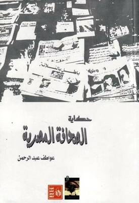 The story of the Egyptian press