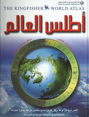 The Kingfisher World Atlas أطلس العالم