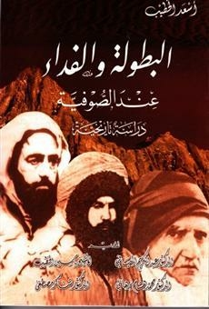 Heroism and redemption of Sufism - a historical study